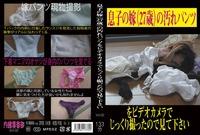 息子の嫁(27歳)の汚れパンツをビデオカメラでじっくり撮ったので見て下さい NAIS-002-2