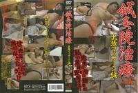 鍼灸院治療 出張マッサージ編  case.40 DSMG-040